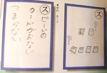 20071209karuta-speed.jpg